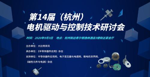 第14届(杭州)电机驱动与控制技术研讨会