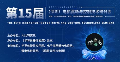 第15届(深圳)电机驱动与控制技术研讨会