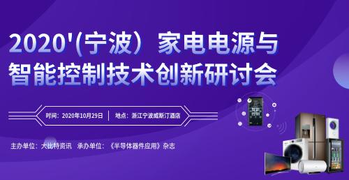 2020'(寧波)家電電源與智能控制技術創新研討會