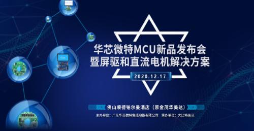 華芯微特MCU新品發布會——TFT-LCD圖形控制芯片&直流無刷電機控制芯片推介