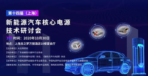 第十四屆(上海)新能源汽車核心電源技術研討會