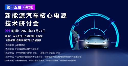 第十五屆(深圳)新能源汽車核心電源技術研討會
