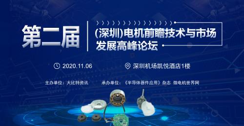 第二屆(深圳)電機前瞻技術與市場發展高峰論壇