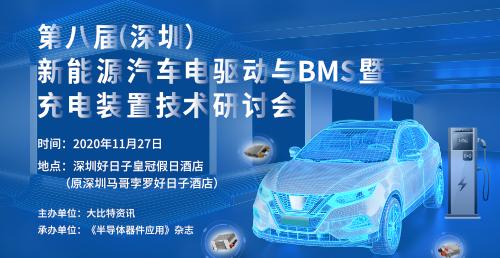 第八屆(深圳)新能源汽車電驅動與BMS暨充電裝置技術研討會