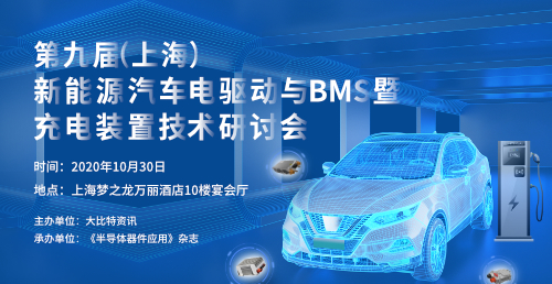 第九届(上海)新能源汽车电驱动与BMS暨充电装置技术研讨会
