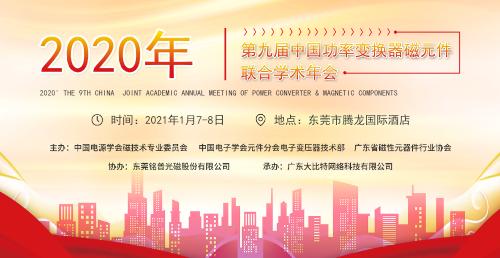 2020年第九屆中國功率變換器磁元件聯合學術年會