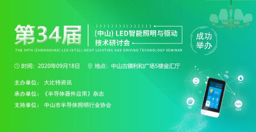 第34届(中山)LED智能照明与驱动技术研讨会
