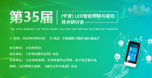 第35届(宁波)LED智能照明与驱动技术研讨会