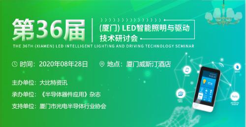 第36届(厦门)LED智能照明与驱动技术研讨会