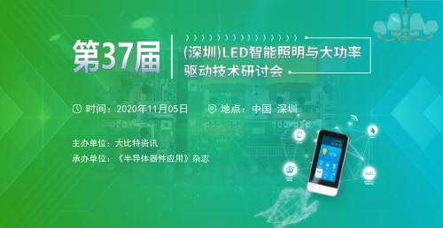 第37屆(深圳)LED智能照明與大功率驅動技術研討會