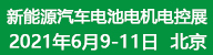 中國國際新能源汽車工業展覽會