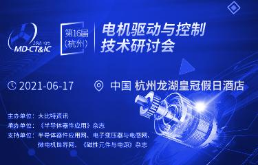 第16屆(杭州)電機驅動與控制技術研討會