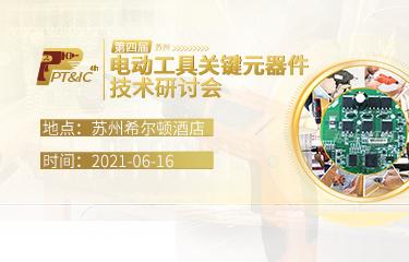 第四届(苏州)电动工具关键元器件技术研讨会