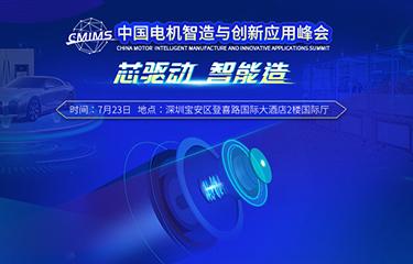 2021中国电机智造与创新应用峰会