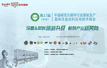 第十七届(华东)中国磁性元器件行业智能生产暨高性能材料应用技术峰会