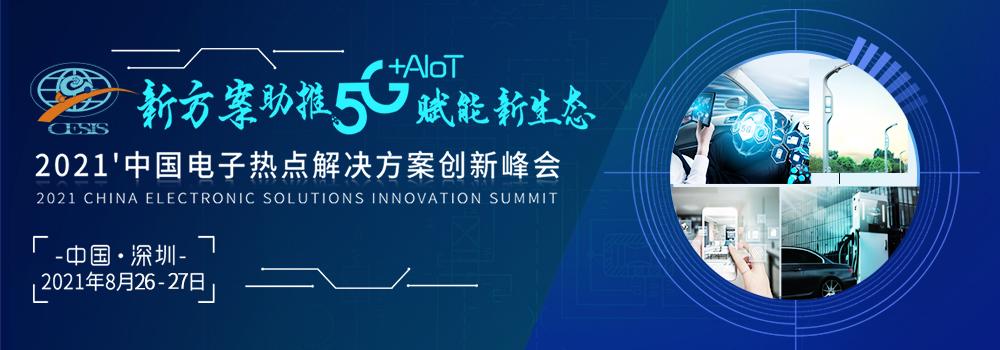电子热点解决方案创新峰会1