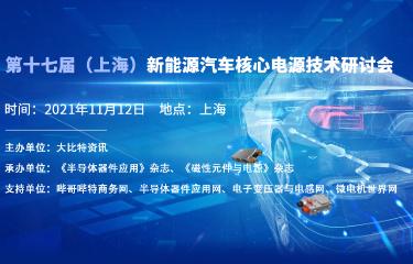 第十七届(上海)新能源汽车核心电源技术研讨会