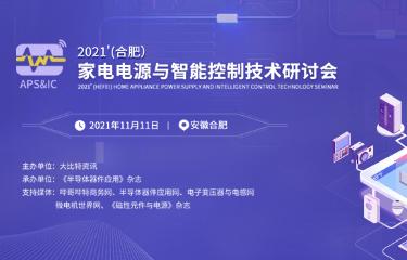 2021'(合肥)家电电源与智能控制技术研讨会