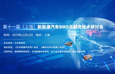 第11届(上海)新能源汽车BMS与超充技术研讨会